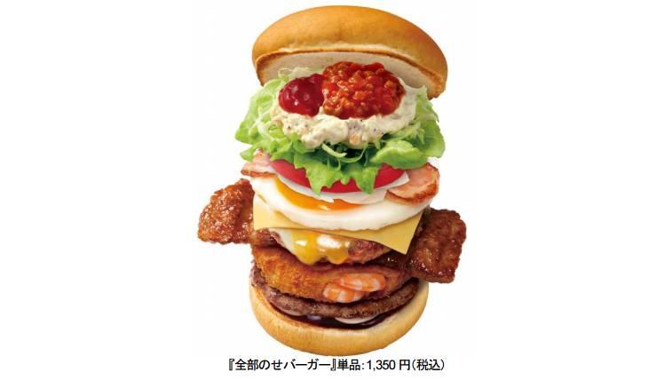 Il burger più grosso del mondo, ora in vendita in Giappone
