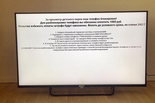 Smart TV bloccato da un ransomware
